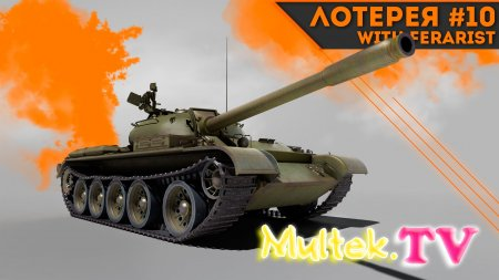 Лотерея World of Tanks